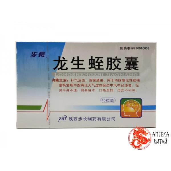"""Капсулы """"Луншэнчжи"""" (Longshengzhi Jiaonang) для восстановления после ишемического инсульта"""