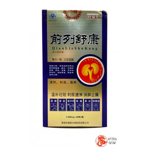 Эффективное средство от простатита Q IAN Lie Shu Kang
