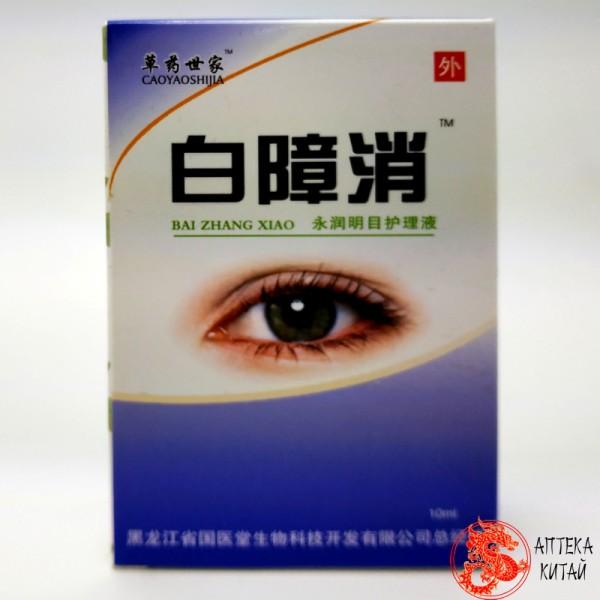 Капли для глаз Байчжансяо Bai Zhang Xiao
