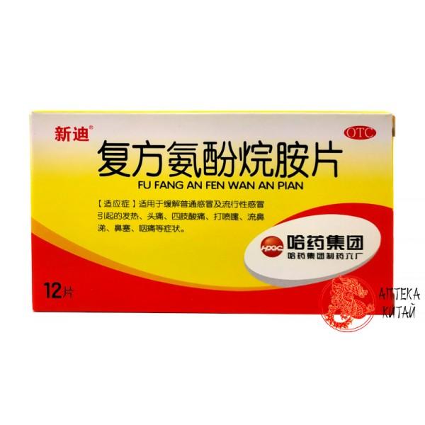 Таблетки от гриппа и простуды
