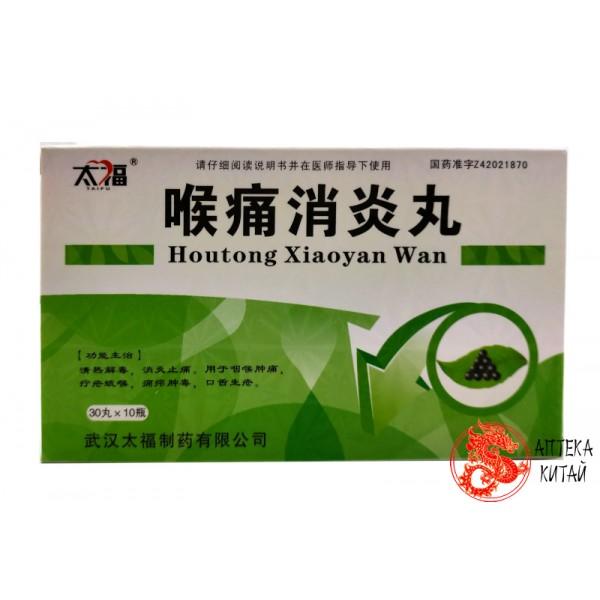 Таблетки от кашля и ОРВИ HOUTONG XIAOYAN...