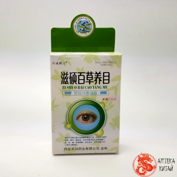 Капли для глаз ZI SHUO BAI CAO YANG MU