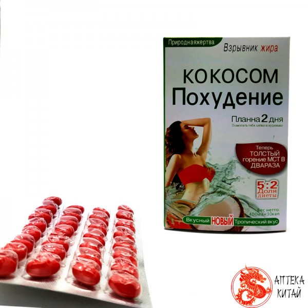 Капсулы для похудения «Кокосовое похудение - Взрывник жира»