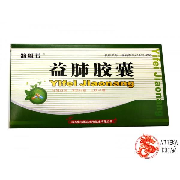 Капсулы юфей (yifei jiaonang) хронический бронхит, воспаление легких, бронхиальная астма