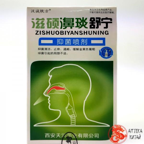 Антибактериальный спрей для носа «zishuo...