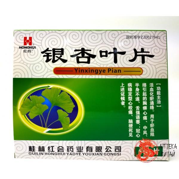 Таблетки Иньсее Пянь улучшающие работу мозга (Yinxingye Pian)