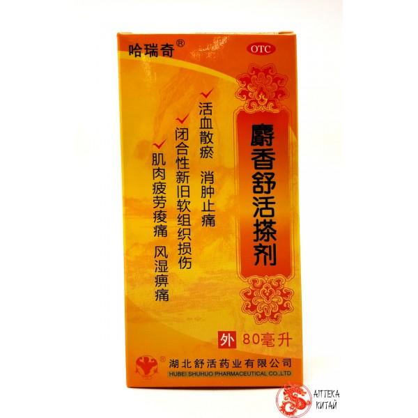 Сильнейшее обезболивающее средство Шексианг Шухуо Джинг