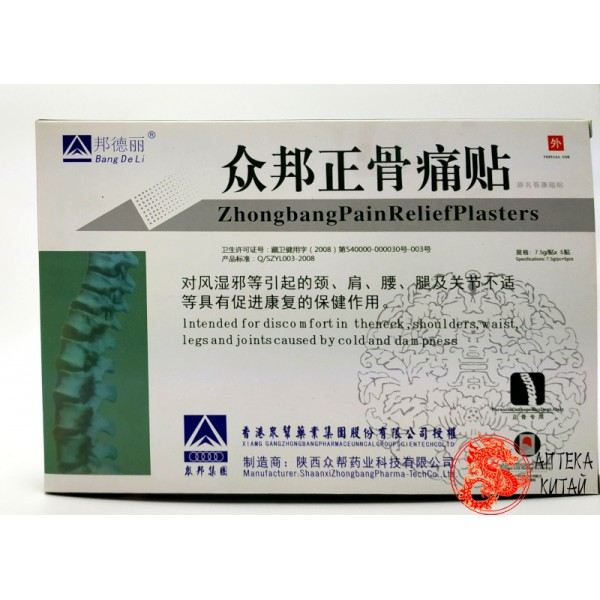 Ортопедический пластырь Bang De Li Zhongbang Pain Relief Orthopedic Plaster