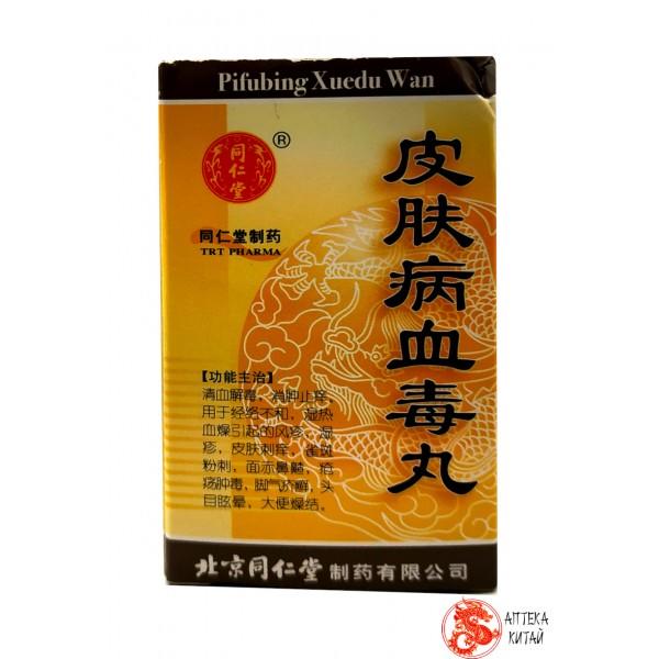 Пифубин сюэду вань pifubing xuedu wan пи...